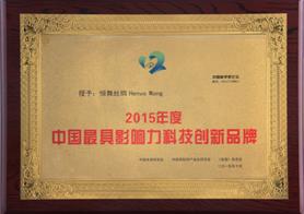 中国最具影响力科技创新品牌