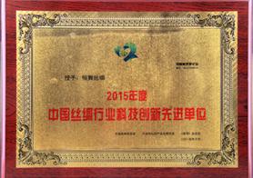 中国丝绸行业科技创新先进单位