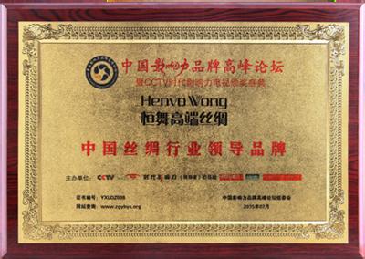 中国丝绸行业领导品牌