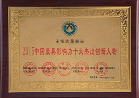 2015中国最具影响力十大杰出创新人物