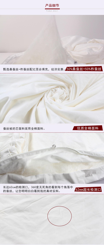 白色全棉50%+50%柞蚕丝混合蚕丝被_02