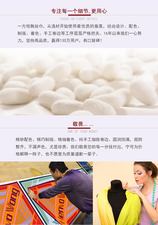 丝巾详情页通用版式3_02